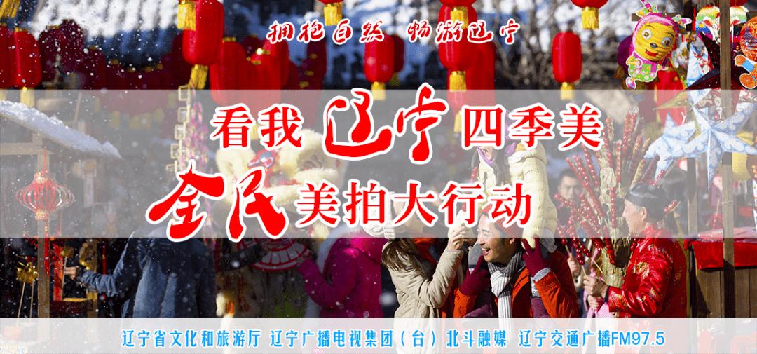 看锦州冬日美景,展评投票邀您来