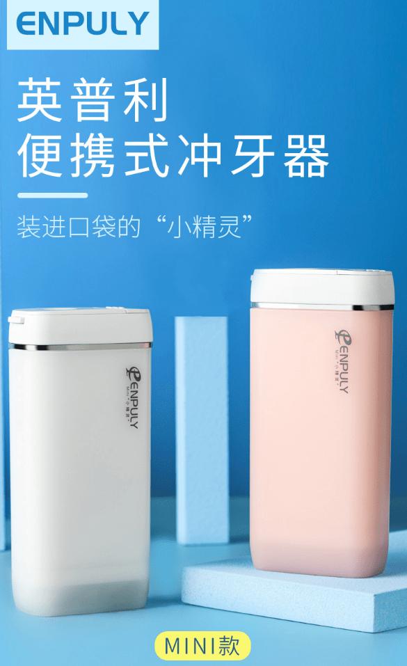 99元!小米生态输入力便携电动牙膏推广:告别刷牙盲区