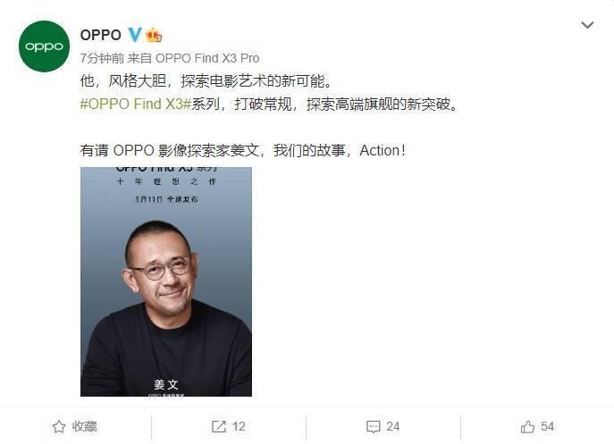 导演姜文成 OPPO 影像探索家,加持 Find X3/Pro 系列影像表现