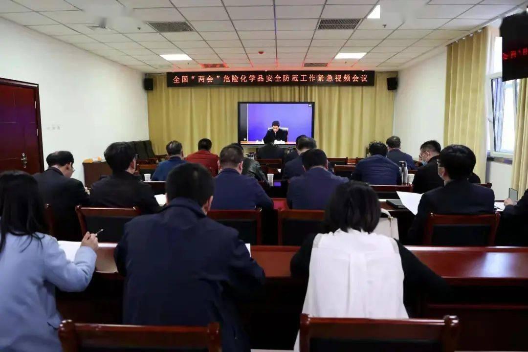 省厅收听收看全国两会危化品安全防范工作紧急视频会议