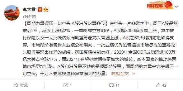 李大霄:A股和港股最不缺的是顺周期股票 周期的力量会完美碾压一切空头