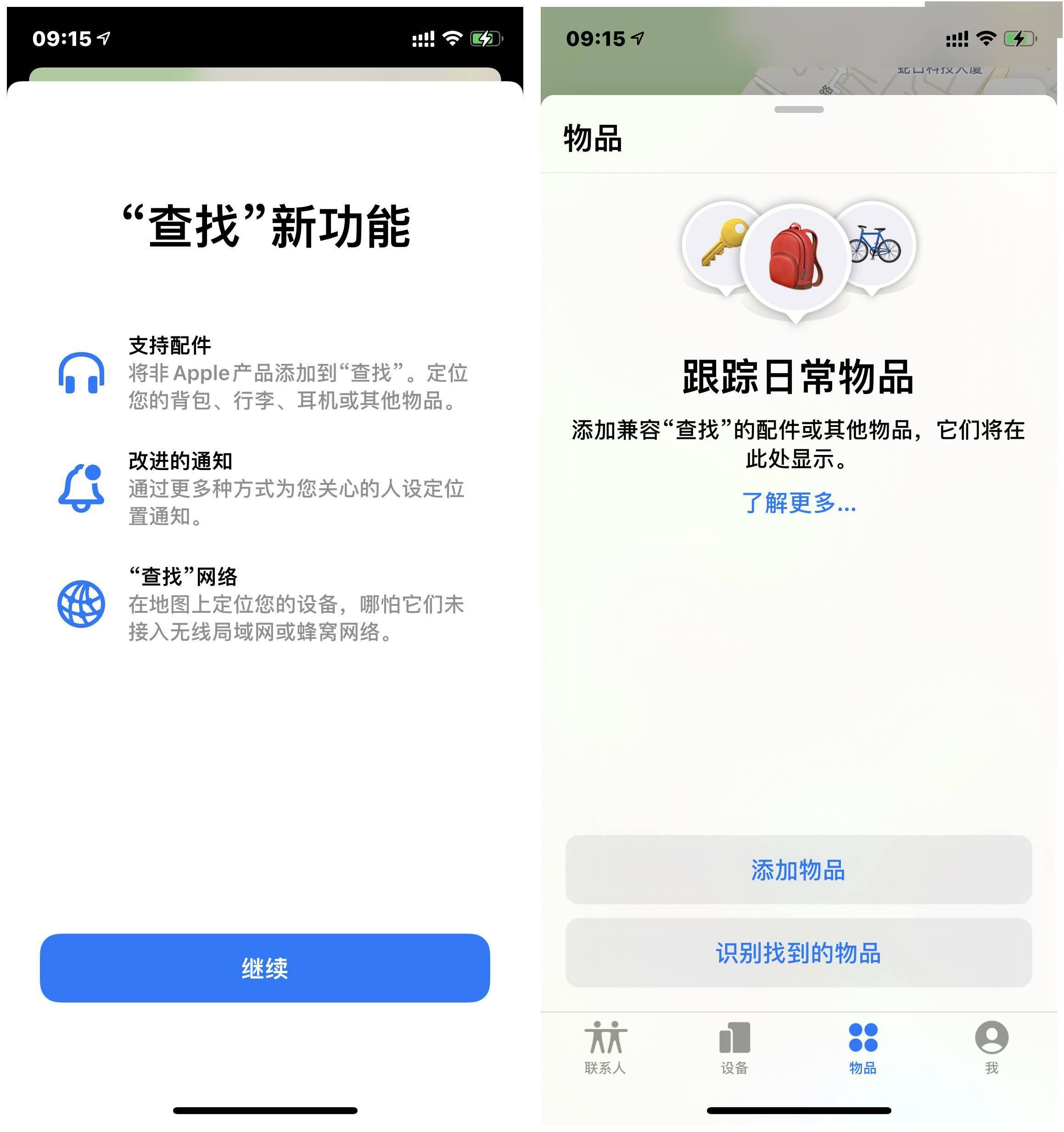 苹果推送 iOS 14.5 beta 3,离正式版又近了一步