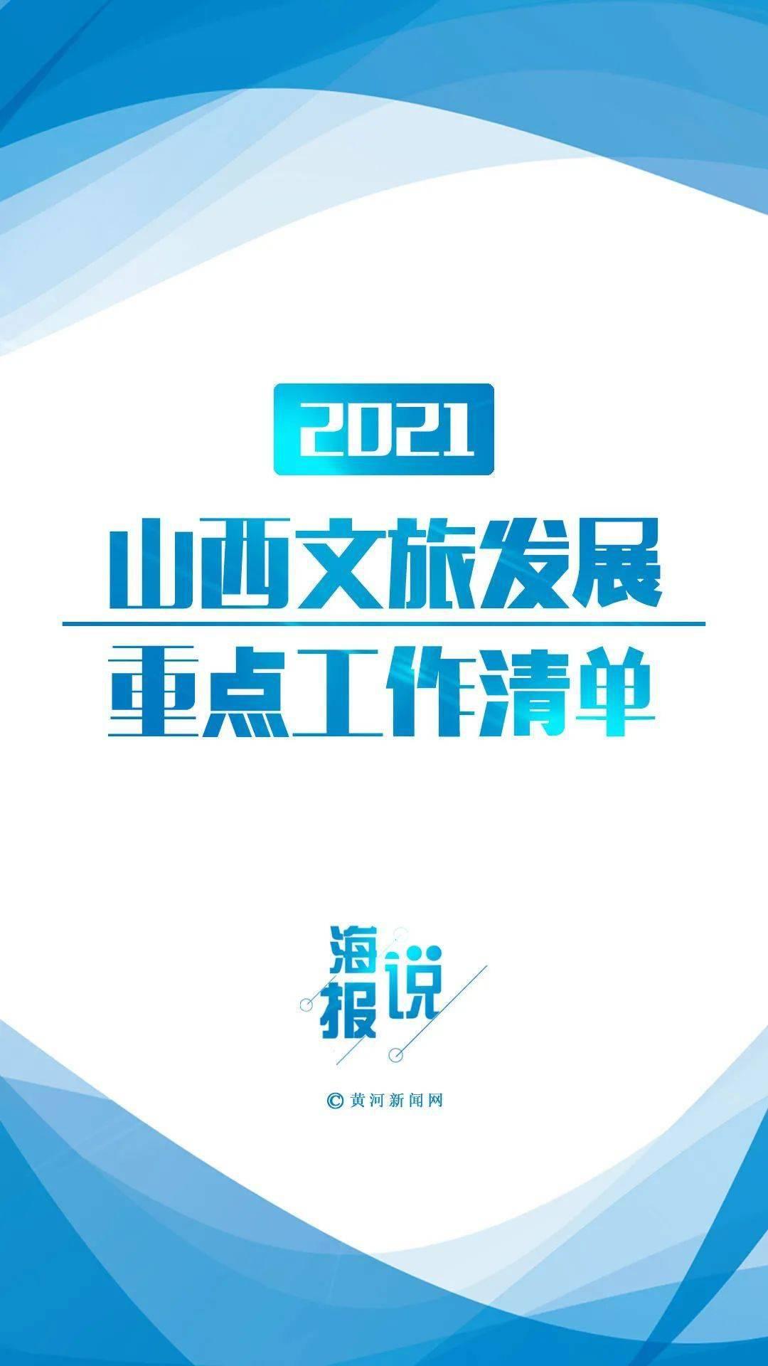 2021,山西文旅发展重点工作清单