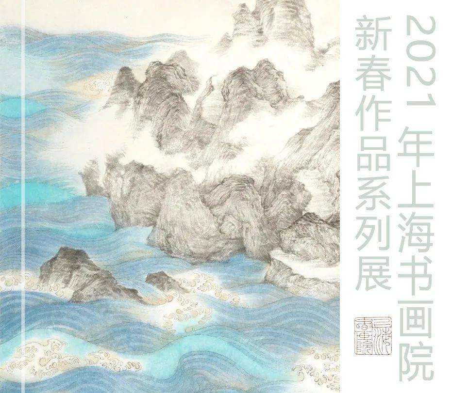 线上展 | 2021年上海书画院新春作