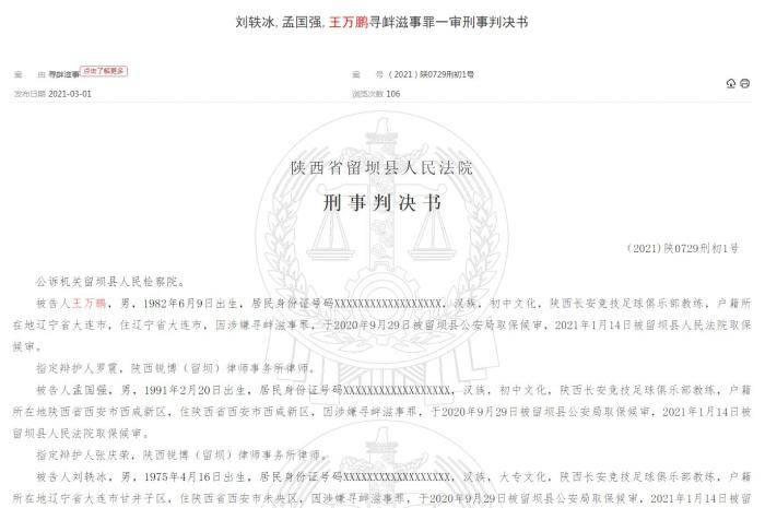 前中国男足国脚王万鹏酒吧伤人 犯寻衅滋事罪获刑