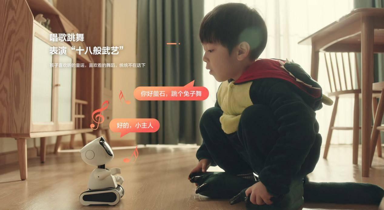能看会听 懂学爱玩 萤石新品儿童陪护机器人RK2火热销售中