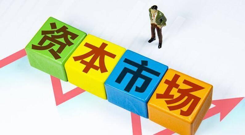 """财经部门公布了2021年建设蓝图:资本市场""""必须天天来"""""""