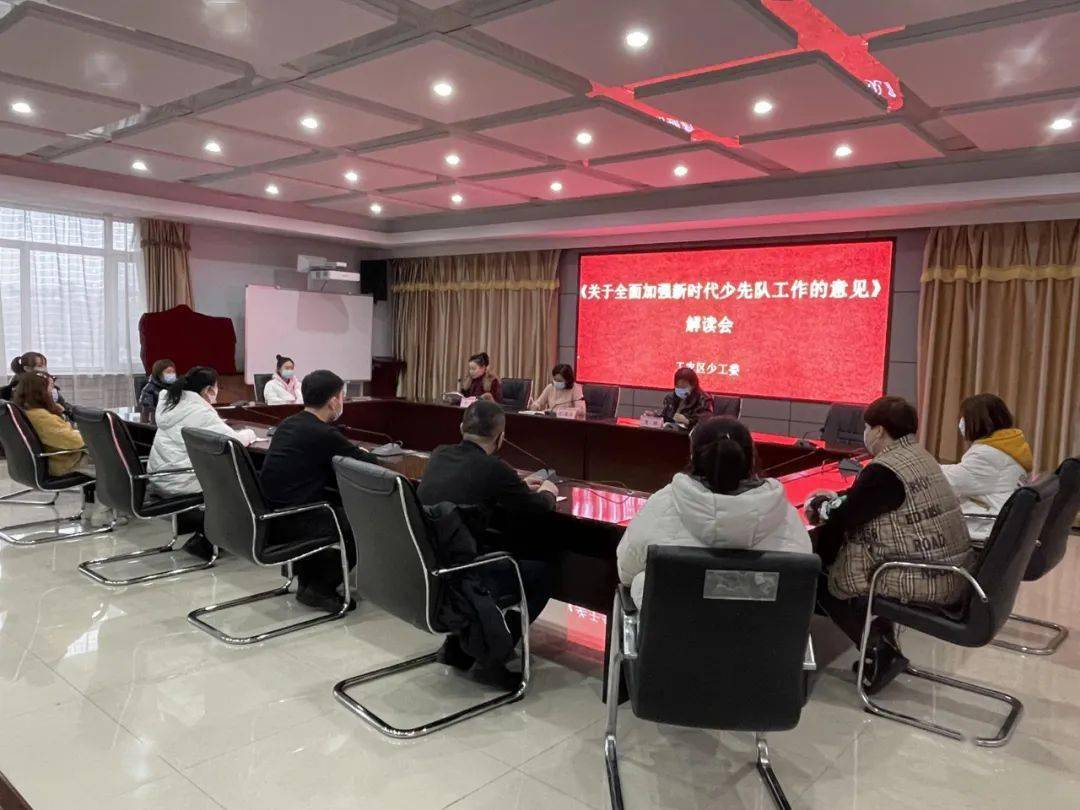 工农区委组织学习了《中共中央关于全面加强新时期少先队工作的意见》精神