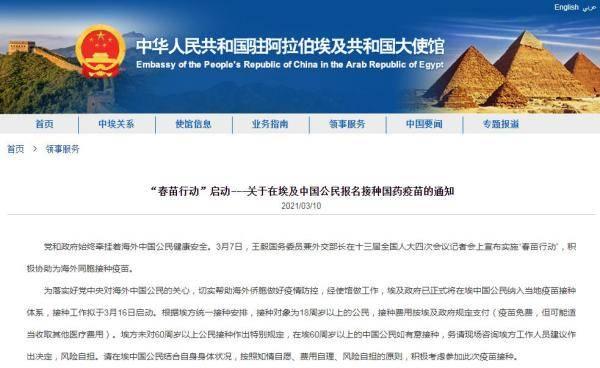 驻印度大使馆公布中国人报考打疫苗国药集团预苗的通告