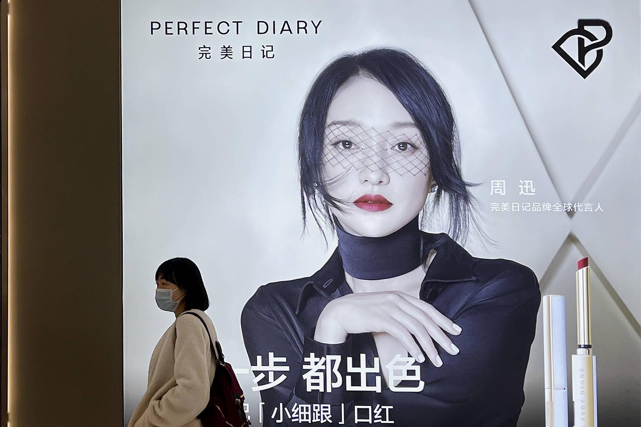 完美日记营销费用高企,全年亏损27亿元,国货美妆创业没未来?