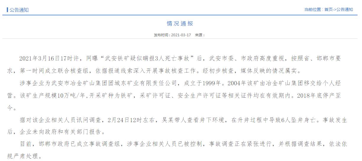 官方通报河北武安铜矿安全事故因涉嫌谎报:涉嫌公司有关工作人员