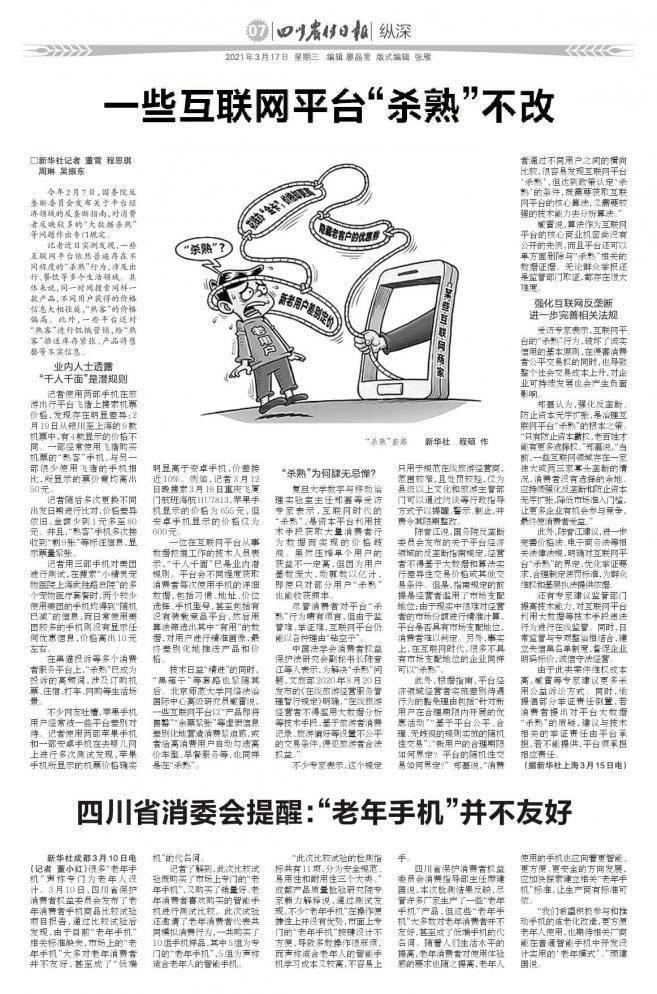 """四川省消委会提醒:""""老年手机""""并不友好"""