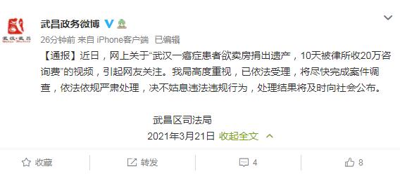 """武漢武昌司法局回應""""癌癥患者捐遺產收萬咨詢費"""":將盡快完成調查"""