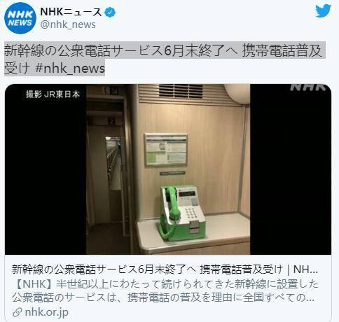 守候旅客56年日本新干线的公用电话将踏入历史时间