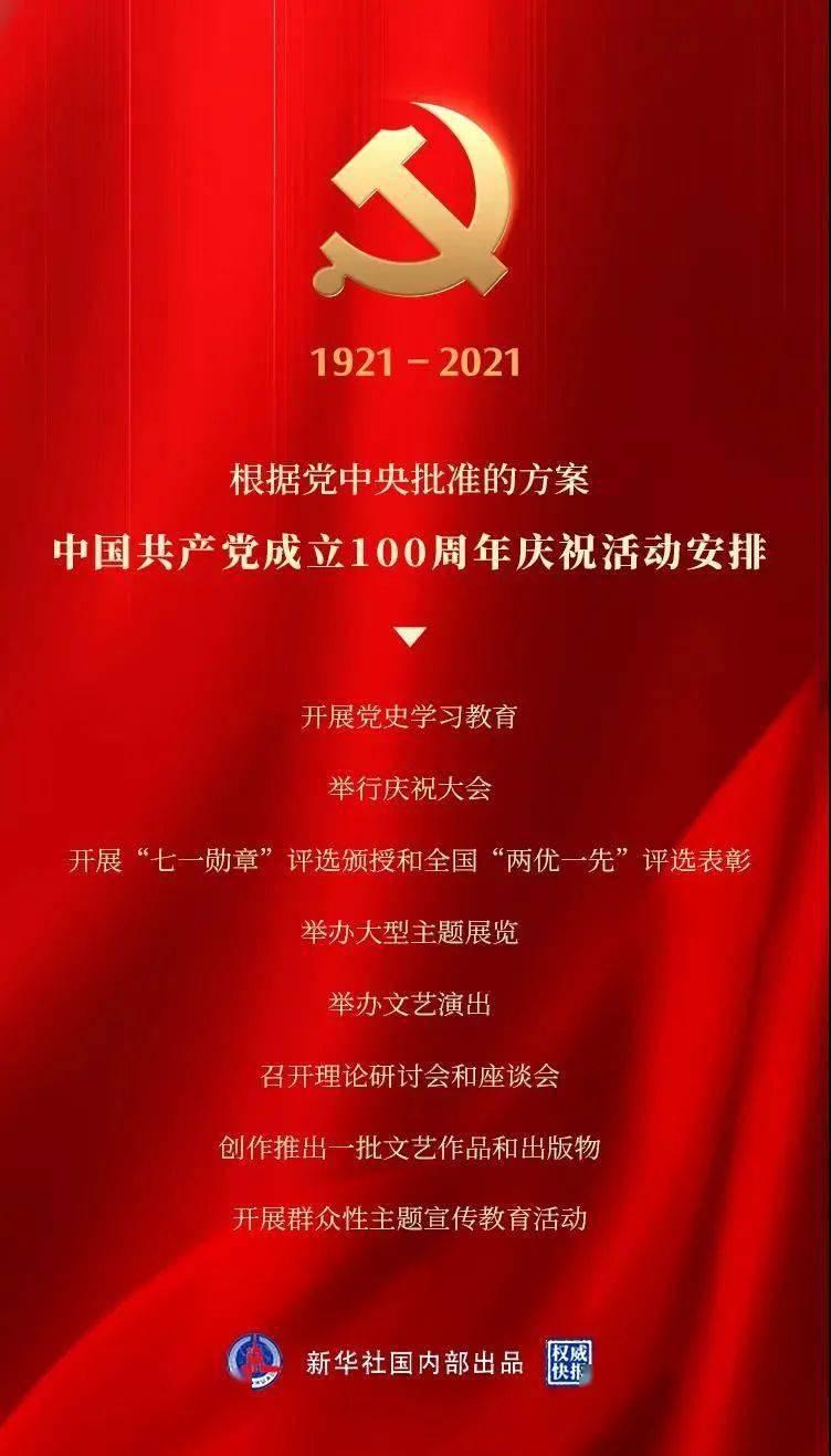 定了!建党100周年庆祝活动这样安排!