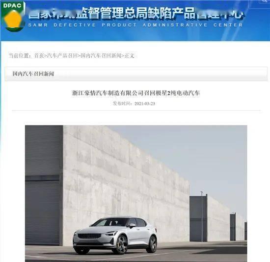 超4万辆汽车被召回!涉知名品牌