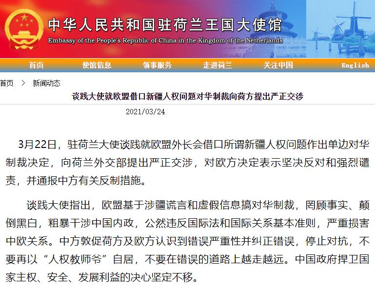 欧盟对华制裁 中国大使们出手!中国驻荷兰、德国、丹麦等大使回应