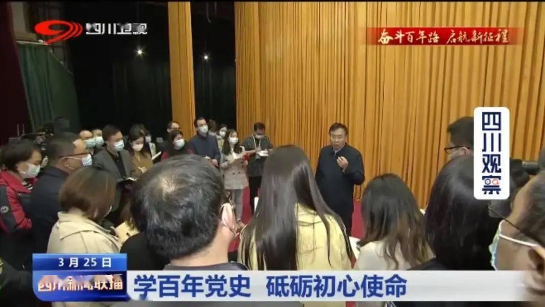 学百年党史 砥砺初心使命
