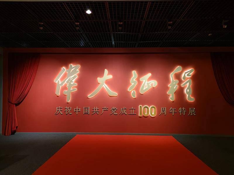 首都博物馆发布建党近百年特展多份历史资料和珍贵文物回首过去