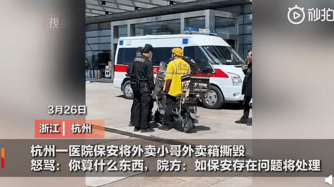 直播招商:浙江一医院保安辱骂外卖员撕毁送餐箱:你算什么东西!