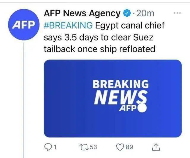 """危机解除!刚刚,""""世纪大堵船""""已经完全扶正,正向北方移动,国际油价应声下跌"""