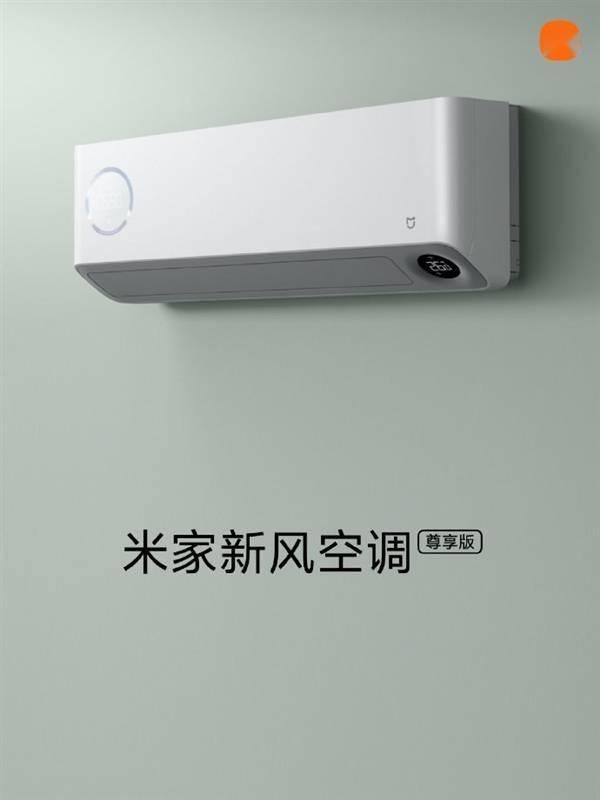 小米发布米家新风空调尊享版:实时显示二氧化碳浓度 3599元的照片 - 4