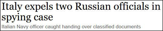 """意大利指控俄官员与意海军军官从事""""间谍活动"""",驱逐两名俄外交官"""
