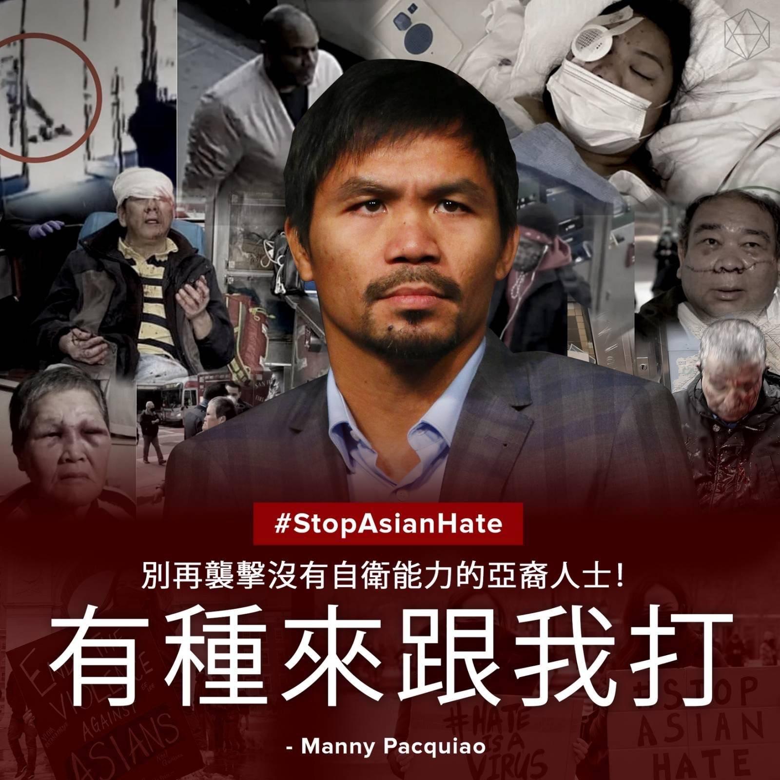 菲律宾拳王帕奎奥发声:别再袭击没有自卫能力的亚裔人士,有种来跟我打!