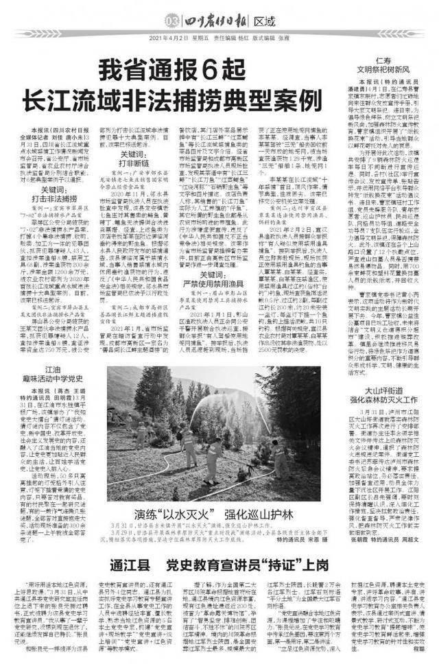 """通江县 党史教育宣讲员""""持证""""上岗"""