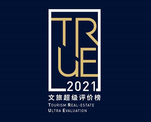 2021文旅超级评价榜项目申报启动