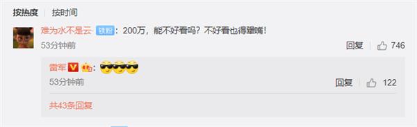 """雷军晒小米总部新Logo:称""""挺好看的"""" 网友神回复的照片 - 3"""