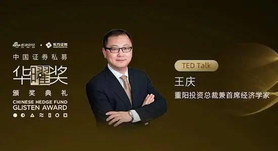 王庆:私募基金的价值主张就是创造绝对收益