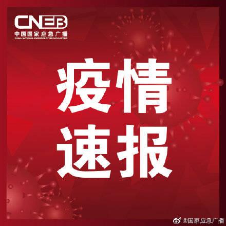 直播资讯:云南新增7例本土确诊 云南新增5例无症状