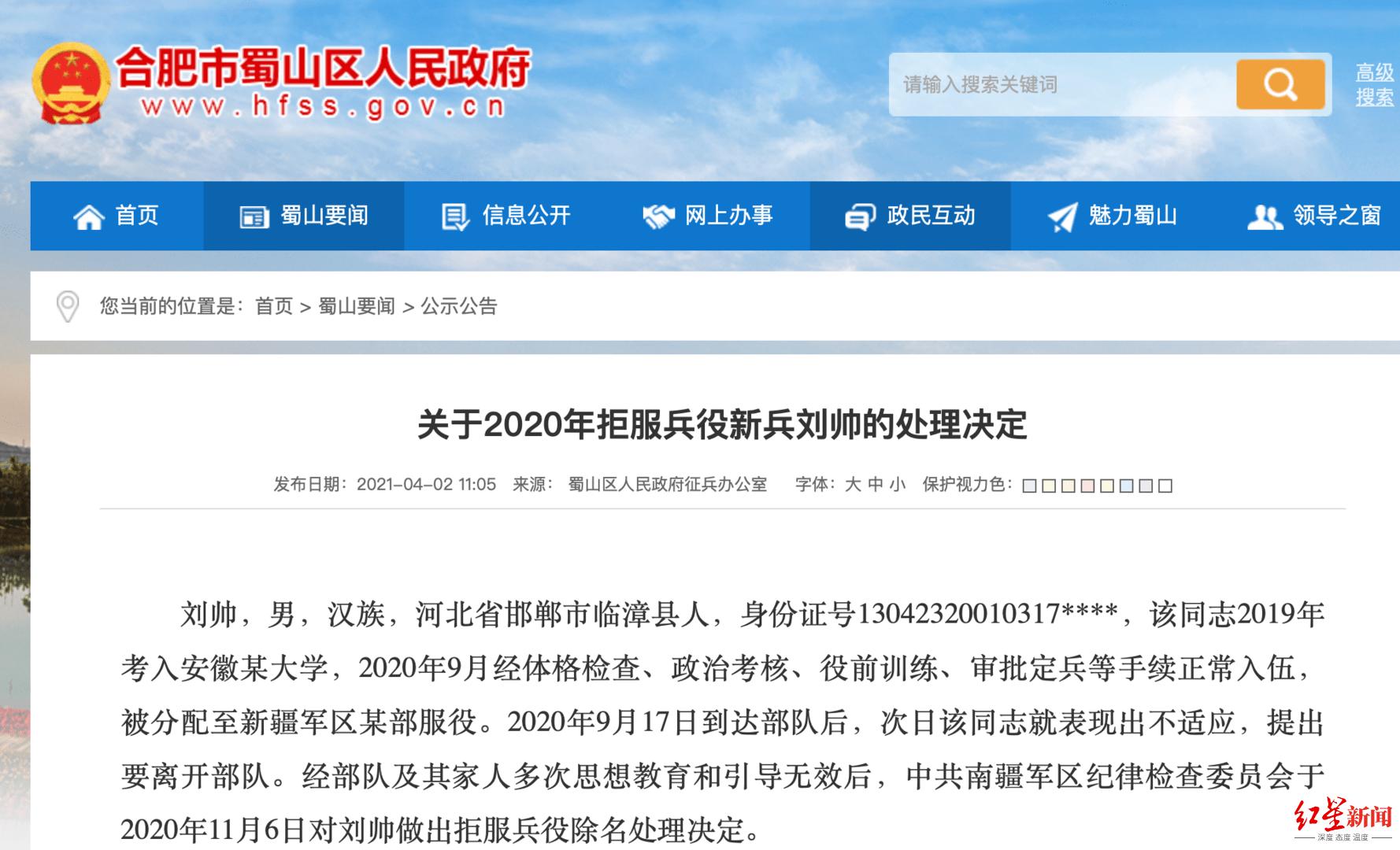 安徽一大学生拒服兵役被处罚:2年内不得复学_蜀山区
