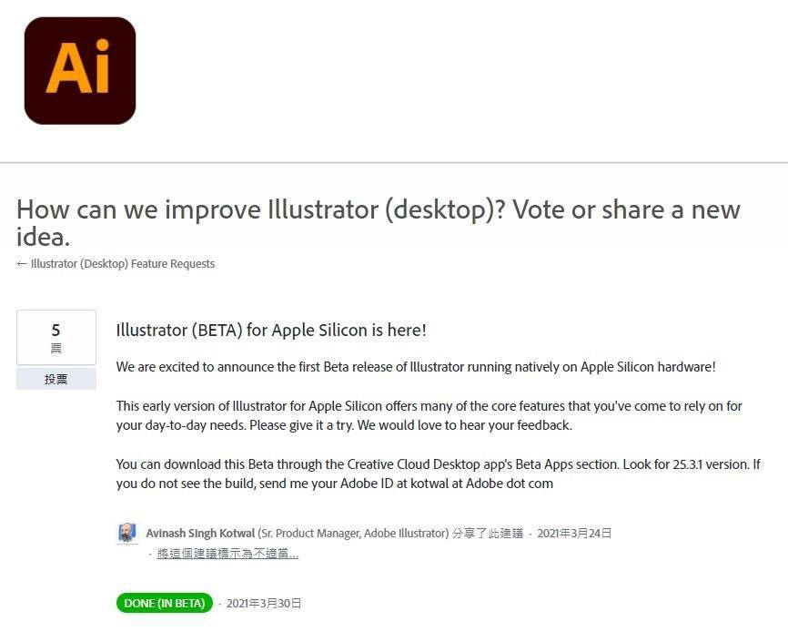 Adobe Illustrator 适配苹果 M1 芯片,已推出 Beta 版  第1张