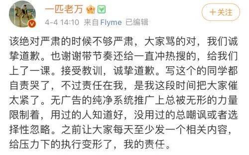 魅族为清明节不当博文道歉 网友:连道歉都还在打广告的照片 - 7