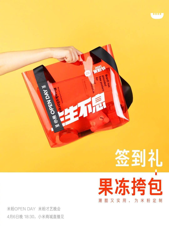 """4 月 6 日小米科技园开放日:签到送 """"生生不息""""果冻挎包"""