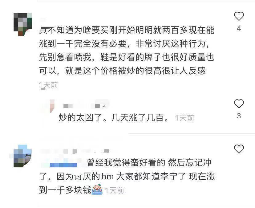 """国产鞋原价1500炒到49999?""""炒鞋""""当心""""鸡飞蛋打""""的照片 - 3"""