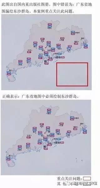 """【时事热点】H&M官网存在""""问题地图""""被约谈!""""问题地图""""都有哪些问题?教你快速识别""""问题地图""""!  第13张"""