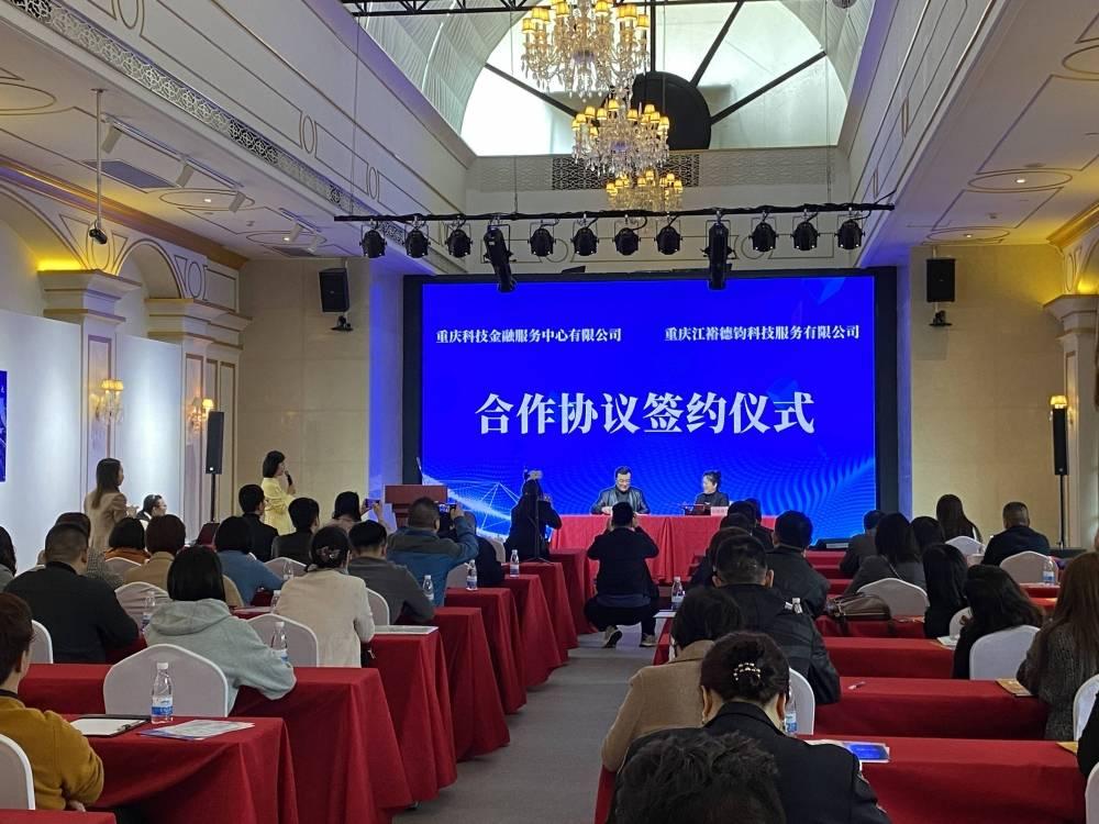 """@科技企业 重庆科技金融服务中心推出""""政企惠""""提供一站式政策项目申报服务"""