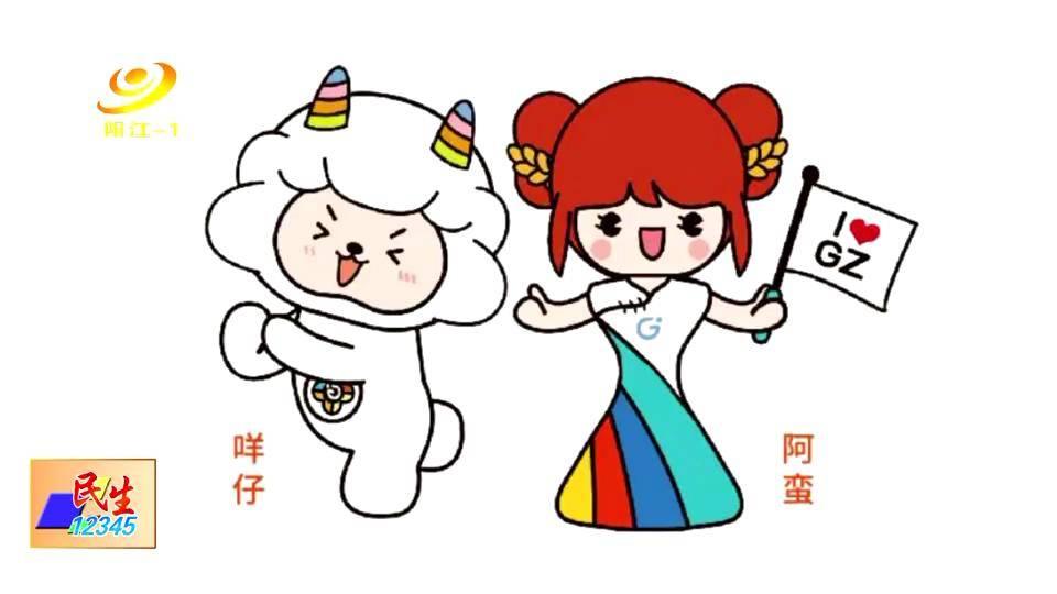"""""""阿蛮""""和""""咩仔""""亮相!许鸿飞团队设计广州旅游形象IP正式发布"""