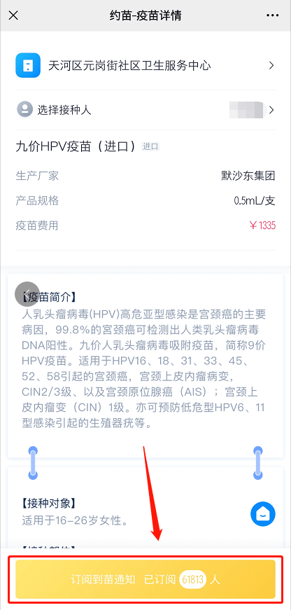 广东或实现HPV疫苗免费!?最新预约攻略,来啦!