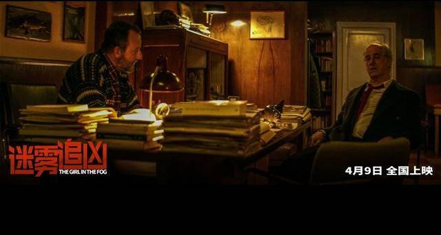 《迷雾追凶》预售开启 反推理探案尽显人性弱点