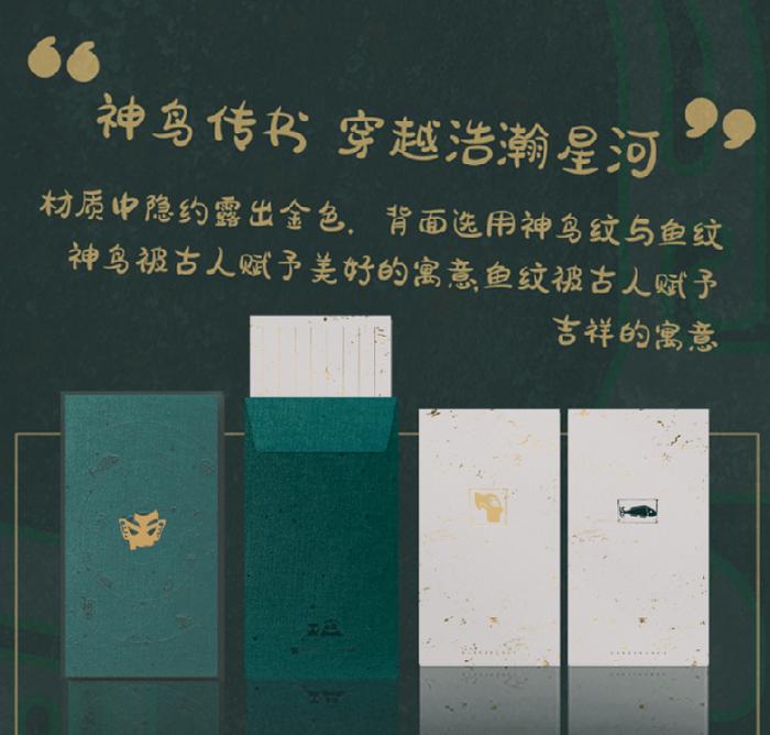 大熊猫+三星堆 四川发行火漆书信弘扬古蜀文化