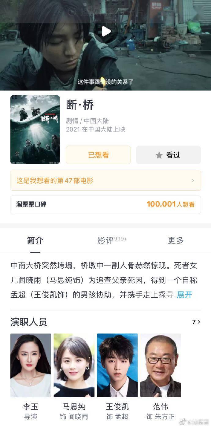 [电影资讯]王俊凯《断·桥》淘票票想看人数正式突破10万 期待官宣定档