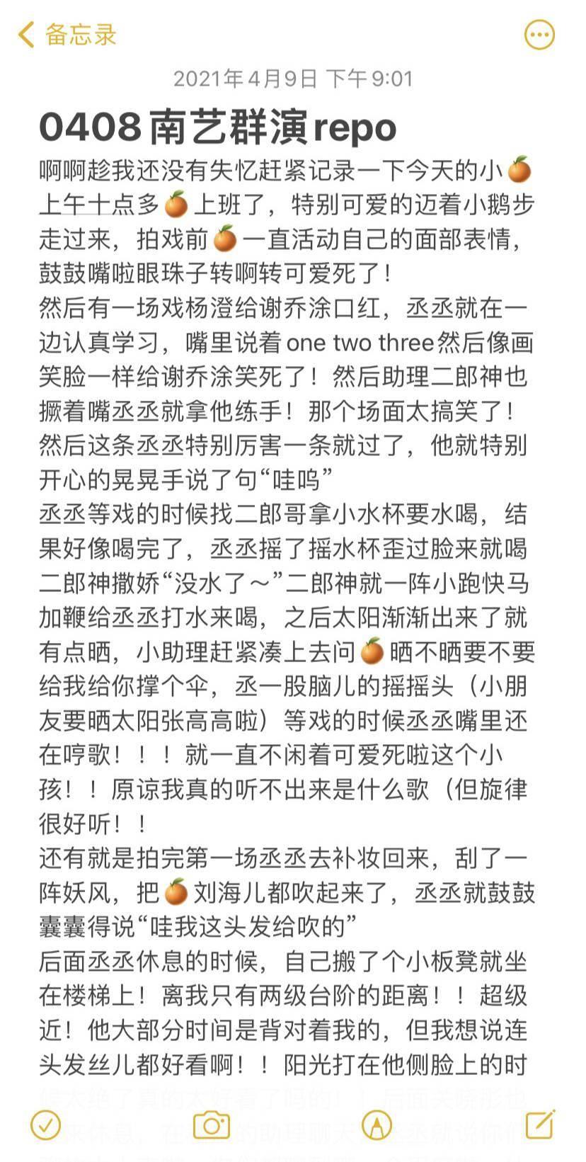 粉丝分享在《曾少年》当群演repo 范丞丞的可爱透过文字都要满出来啦!