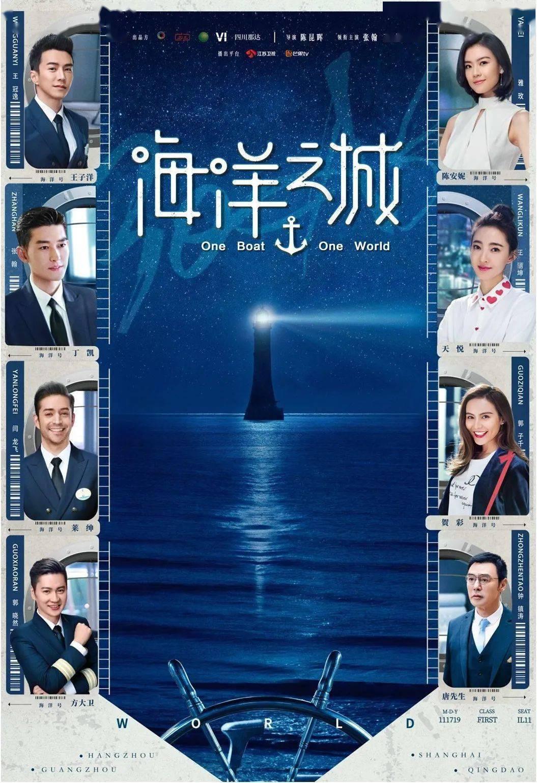 """江苏卫视、芒果TV热播,《海洋之城》如何让""""邮轮进入千家万户""""?"""