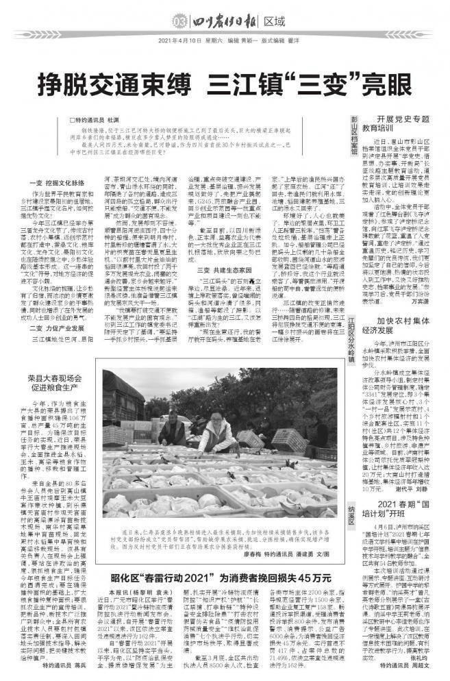 彭山区档案馆开展党史专题教育培训