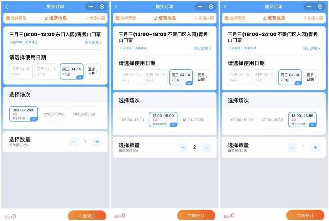 """今天起,青秀山""""三月三""""活动免费门票开始预约! 目前各时段仍有充足余票"""