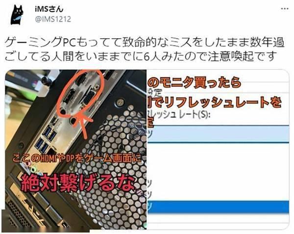 日本网友晒糗事:入手GTX 1080 Ti台机却错接了3年核显